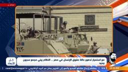 ▪️ مع استمرار تدهور حالة حقوق الانسان في مصر.. النظام يبني مجمع سجون جديد.