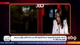 ▪️ أستاذة بالجامعة الأمريكية_ الإخوان أكثر من ساعد الناس وأول من وصل إليهم بعد زلزال 92