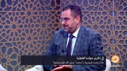 عبدالستار: معجزة النبي ﷺ الحقيقية هي تحويل صخور مكة البشرية إلى أكثر الناس خلقاً في التاريخ