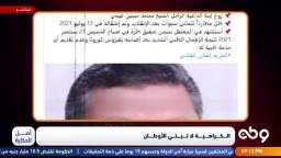 نور الدين:  الكراهية هي سبب مقتل المهندس أحمد النحاس في المعتقل