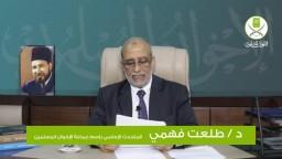 تساؤلات وردود (٢) د. طلعت فهمي - المتحدث الإعلامي لجماعة الإخوان المسلمين