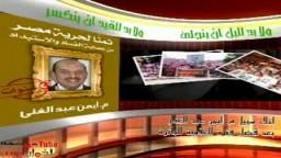 إخلاء سبيل المهندس  أيمن عبد الغنى بعد قضاء مدة العقوبة 3 سنوات فى المحكمة العسكرية في قضية الشاطر و إاخوان