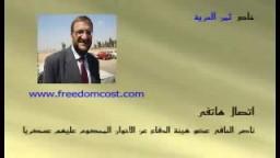 تعليق أ.ناصر الحافي على تصديق المحاكمات العسكرية