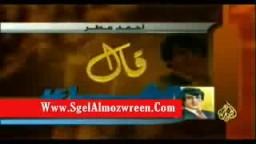 أمن الدولة والمخبرين- أحمد مطر