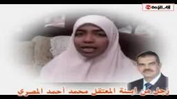 شـــاهد زجل ابنة معـتــقـــل إلى أبيها .. زجل من ابنة المعتقل محمد احمد المصرى