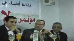 كلمة د. عصام العريان في نقابة أطباء بني سويف- ندوة  لا لجدار العار ج4
