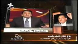 طلب إحالة نواب الحزب الوطنى إلى النائب العام .. لتحريض الأمن بإطلاق الرصاص ضد المتظاهرين