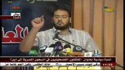 ندوة سياسية : بعنوان المعتقلون الفلسطينيون فى السجون المصرية إلى أين ؟ .. 1