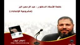 أ .د/ عبد الرحمن البر عضو مكتب الإرشاد يتحدث عن مشروعية الإنتخابات والشبهات المثارة حولها .. 2