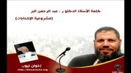 أ .د/ عبد الرحمن البر عضو مكتب الإرشاد يتحدث عن مشروعية الإنتخابات والشبهات المثارة حولها .. 3