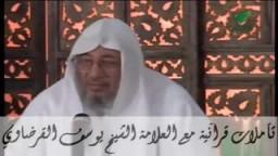 درس رمضانى للدكتور يوسف القرضاوى .. تأملات قرأنية فى سورة الأحزاب..1