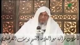 درس رمضانى للدكتور يوسف القرضاوى .. تأملات قرأنية فى سورة الشورى..1