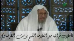 درس رمضانى للدكتور يوسف القرضاوى .. تأملات قرأنية فى سورة النساء ..1