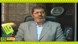 حصرياً .. د. محمد مرسى عضو مكتب الإرشاد والمتحدث الإعلامى بإسم جماعة الإخوان و .. رسالة الإخوان فى العيد