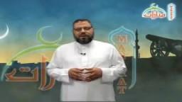 حديث الدكتور عبد الرحمن البر عن المرشد الراحل أ/ عمر التلمسانى : شخصيات ومواقف