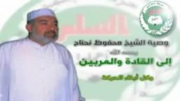وصية الشيخ محفوظ نحناح إلى القادة والمربين والإخوان والمجتمع أجمع