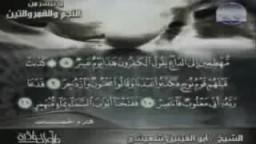 تسجيل رائع للشيخ أبو العينين شعيشع-- النجم والطارق--3