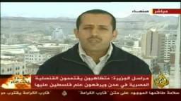 مجموعة من الشباب اليمنى يقتحمون القنصلية المصرية ويرفعون عليها العلم الفلسطينى