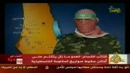 شاهد كلمة ابوعبيدة الناطق باسم كتائب القسام والتى بثت منذ قليل على قناة الاقصى