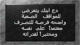 -كيف تزيد من تقدير إبنك لنفسه للدكتور مصطفى أبو سعد 4-