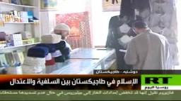 الاسلام فى طاجيكستان بين السلفية والاعتدال