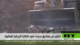 العثور على الصندوق الأسود الثالث للطائرة الإيرانية