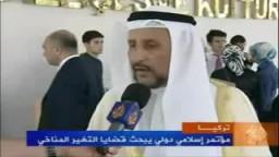 مؤتمر اسلامى دولى لمناقشة قضايا التغير المناخى
