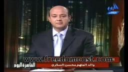 لقاء عمرو اديب مع والد محسن السكرى المتهم فى قضية سوزان تميم