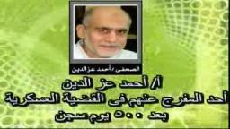 لقاء مع الاستاذ احمد عزالدين أحد المفرج عنهم من القضية العسكرية