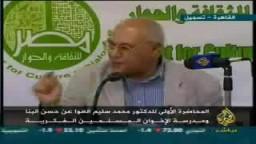 محاضرة  اولى  للدكتور محمد سليم العوا  عن المدرسة الفكرية للاخوان