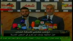 مؤتمر صحفى لحركة حماس حول إستشهاد يوسف ابو زهرى فى السجون المصرية