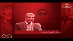 حصرياً .. تعليق النائب الإخوانى الأستاذ صبحى صالح على قرار إلغاء الحرس الجامعى من حرم الجامعات