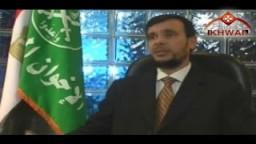 حصرياً .. م/ أشرف بدر الدين .. آداء وإنجازات الكتلة البرلمانية لجماعة الإخوان 2005 إلى 2010