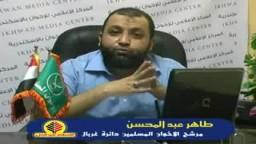 رسالة من الأستاذ طاهر عبدالمحسن - مرشح الإخوان عن دائرة غربال- لشباب الفيس بوك يدعوهم للمشاركة فى الانتخابات القادمة لتغ