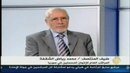 المهندس رياض الشقفة : المراقب العام للإخوان المسلمين بسوريا .. وحوار معه برنامج ضيف المنتصف