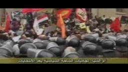 رويترز :نقلاً عن المرشد العام :المعارضة ستنتقل للشارع