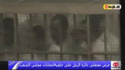 عرض معتقلى الرمل على خلفية انتخابات مجلس الشعب