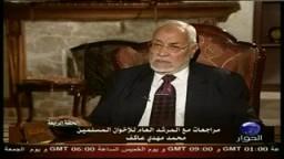 مراجعات مع فضيلة المرشد العام السابق للإخوان المسلمين الأستاذ عاكف | الحلقة الرابعة| الجزء4