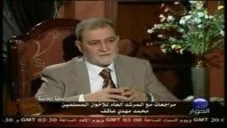 مراجعات مع فضيلة المرشد العام السابق للإخوان المسلمين الأستاذ عاكف | الحلقة الخامسة| الجزء1