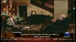 مراجعات مع فضيلة المرشد العام السابق للإخوان المسلمين الأستاذ عاكف   الحلقة الخامسة  الجزء4