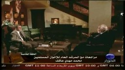مراجعات مع فضيلة المرشد العام السابق للإخوان المسلمين الأستاذ عاكف   الحلقة الخامسة  الجزء5