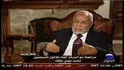مراجعات مع فضيلة المرشد العام السابق للإخوان المسلمين الأستاذ عاكف   الحلقة الخامسة  الجزء6