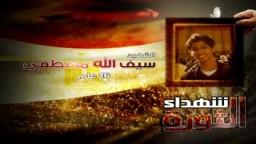 بعض صور شهداء الثورة المصرية .. تقبلهم الله فى الشهداء