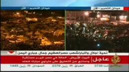 تأكيدات بأن مبارك غادر القاهرة لجهة سيتم الإعلان عنها خلال الفترة القادمة