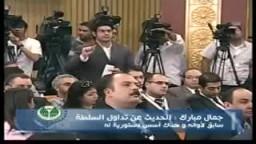 جمال مبارك يستهزء بمستخدمي الفيسبوك وشباب 6 ابريل وشباب الإخوان