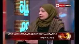 د. نهي الزيني تطالب بتعقب حسين سالم