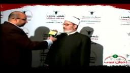 لقاء خاص مع الشيخ سيد عسكر بعد احتفالية الإخوان المسلمين بالثورة وتحرر الوطن وثوّارة
