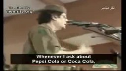الأخ العبيييط معمر القذافي-- كوكاكولا و بيبسي أصلهما إفريقي ليه؟؟؟