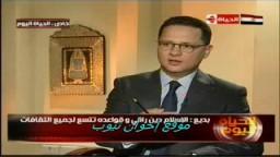 حوار فضيلة المرشد العام أ.د/ محمد بديع .. قناة الحياة ..4