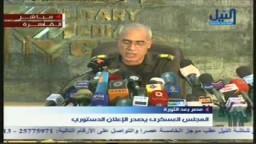 المجلس العسكرى يعلن الاعلان الدستورى
